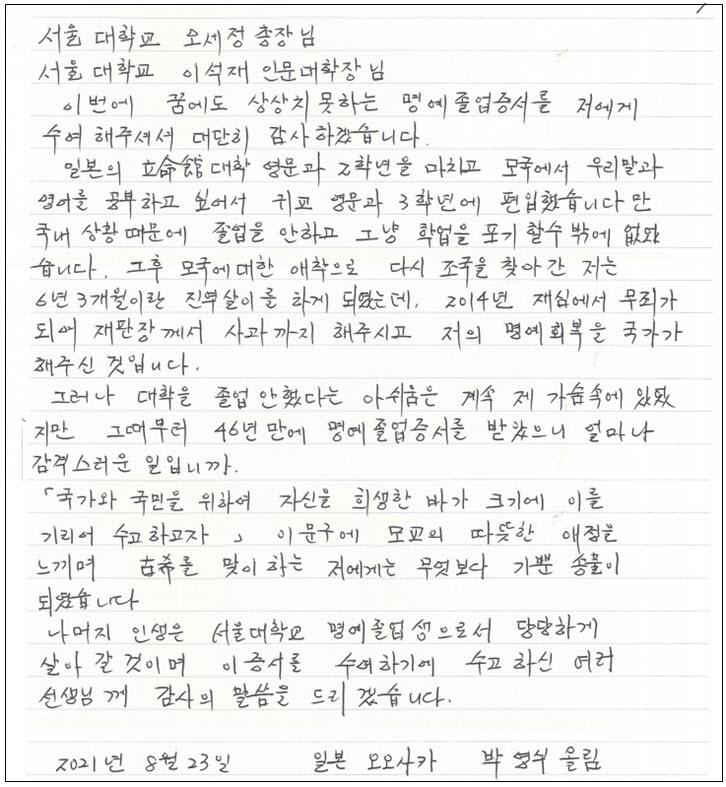 명예졸업장을 받은 후 74학번 박영식 선생님이 학교로 보낸 편지